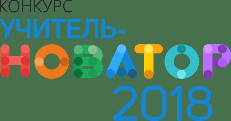 Учитель новатор 2018 - Bilimland.kz
