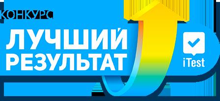 iTest: Лучший результат - Bilimland.kz