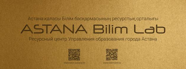 «Astana Bilim Lab» Ресурстық орталығы