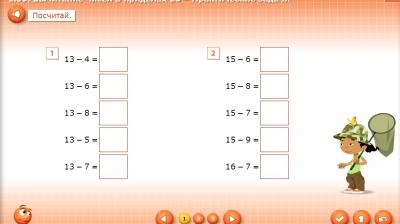 1.05.2. Вычитание чисел в пределах 20 – Практические задачи - Bilimland.kz