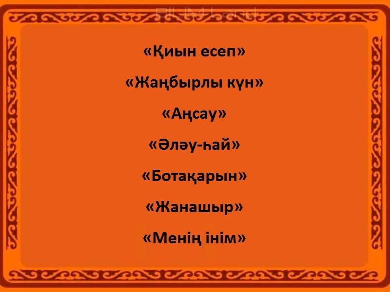 Нәсіреддин Серәлиев. «Аңсау» әңгімесі»-8