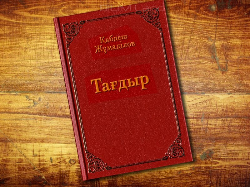 Қабдеш Жұмаділов. «Тағдыр» романы. Екінші бөлім-4