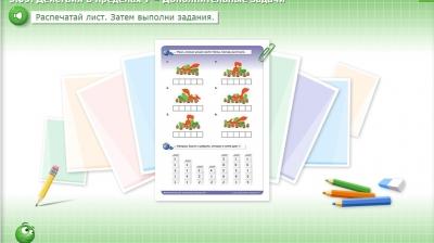 3.05.3. Действия с числами в пределах 7 – Дополнительные задачи - Bilimland.kz
