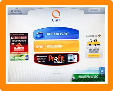 Qiwi Terminal instruction 1