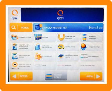 Qiwi Terminal instruction 3