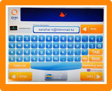 Qiwi Terminal instruction 5
