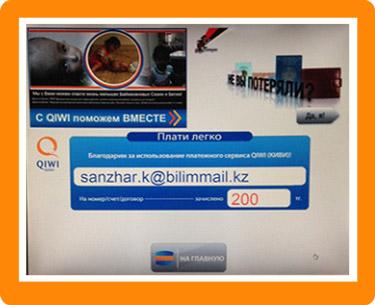 Qiwi Terminal instruction 9