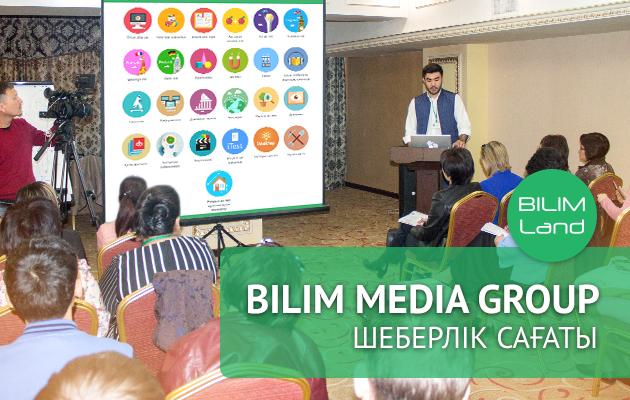 Bilim Media Group шеберлік сағаты
