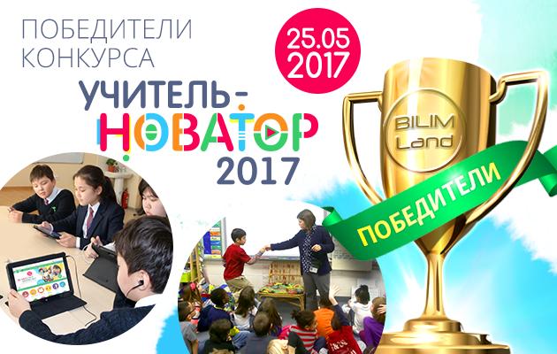 Победители конкурса «Учитель-новатор 2017»