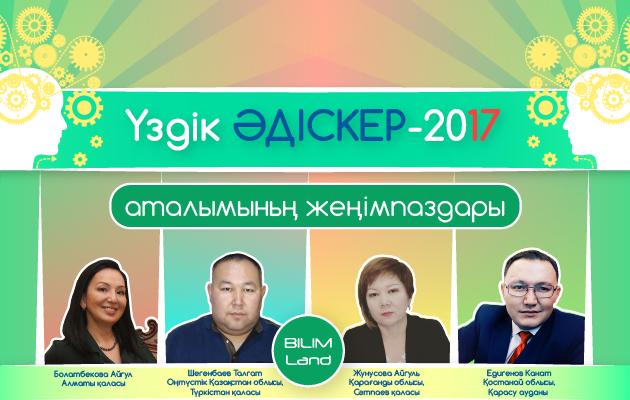 Облыстық және аудандық «Үздік әдіскер-2017» аталымы бойынша жеңімпаздар анықталды