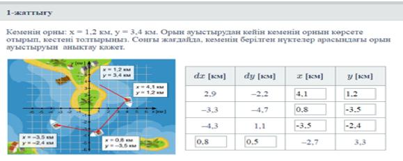 Скалярлық және векторлық шамалар - 11