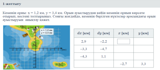 Скалярлық және векторлық шамалар - 10
