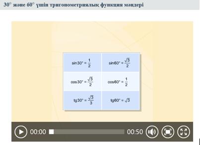 Кейбір бұрыштар үшін тригонометриялық функциялардың мәндері - 1