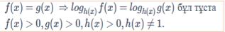 Логарифмдік теңдеулер - 1