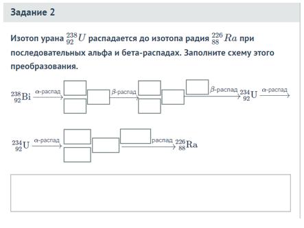 Природа и свойства альфа- бета- и гамма-излучений - 12