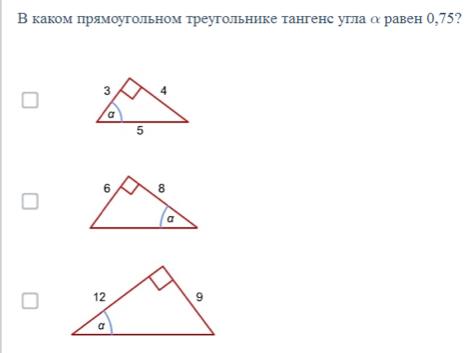 Решение прямоугольных треугольников - 5