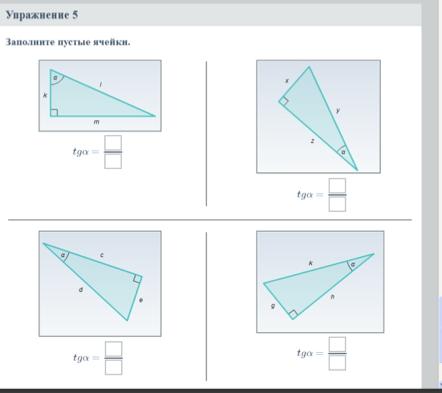 Решение прямоугольных треугольников - 4