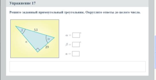Решение прямоугольных треугольников - 16