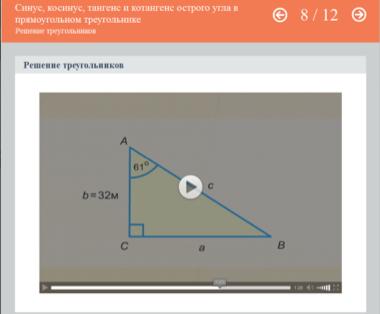 Решение прямоугольных треугольников - 14
