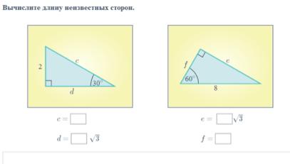 Решение прямоугольных треугольников - 7