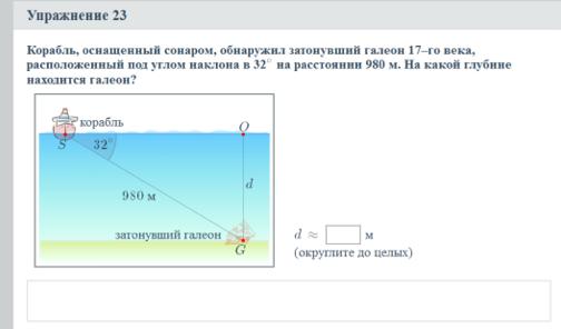 Решение прямоугольных треугольников - 23