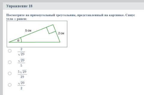 Решение прямоугольных треугольников - 17