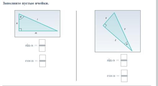 Решение прямоугольных треугольников - 2