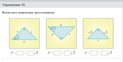 Решение прямоугольных треугольников - 6