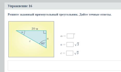 Решение прямоугольных треугольников - 15