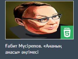 Ғ.Мүсірепов «Ананың анасы» әңгімесі - 1