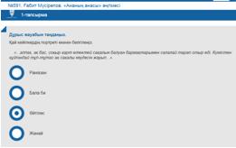 Ғ.Мүсірепов «Ананың анасы» әңгімесі - 6