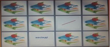 Білім шаһарына саяхат - 1