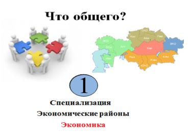 Западный Казахстан. ЭГП, природные условия, ресурсы, население - 1