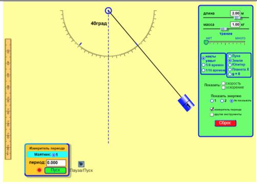Период колебания математического маятника - 2