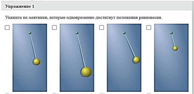 Период колебания математического маятника - 9