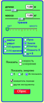 Период колебания математического маятника - 4