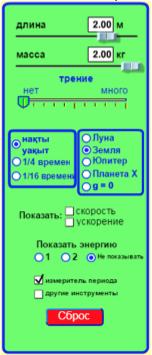 Период колебания математического маятника - 3