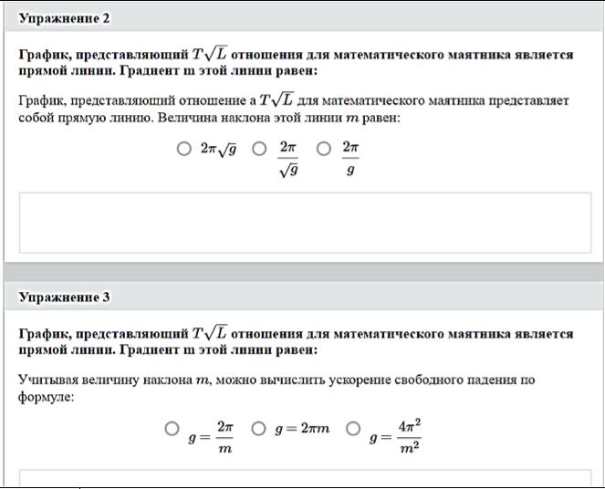 Период колебания математического маятника - 10