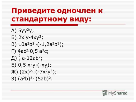 Одночлены формула 9.PNG