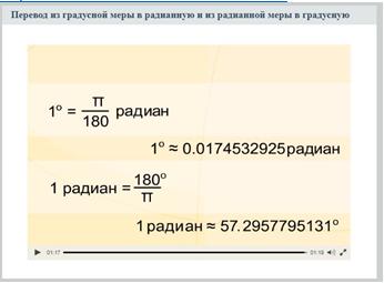 Радианная мера угла 1.PNG
