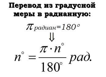 Радианная мера угла 4.PNG