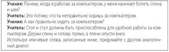Вред_компа_2.PNG