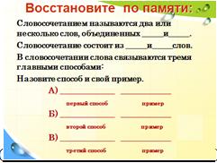 О_Е_после_шипящих.PNG