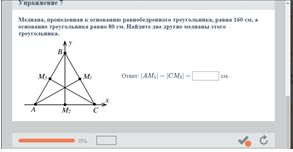 применение метода координат 3.PNG