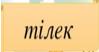 тилек
