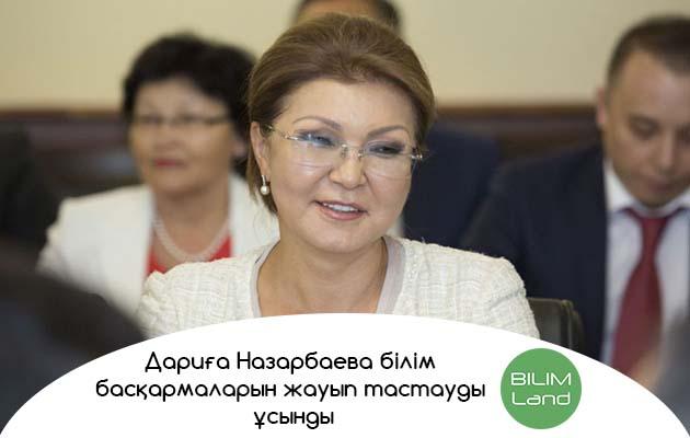 Дариға Назарбаева білім басқармаларын жауып тастауды ұсынды