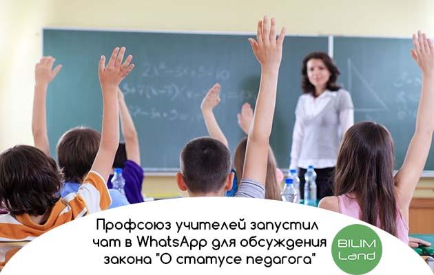 """Профсоюз учителей запустил чат в WhatsApp для обсуждения закона """"О статусе педагога"""""""