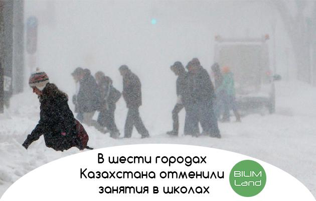 В шести городах Казахстана отменили занятия в школах
