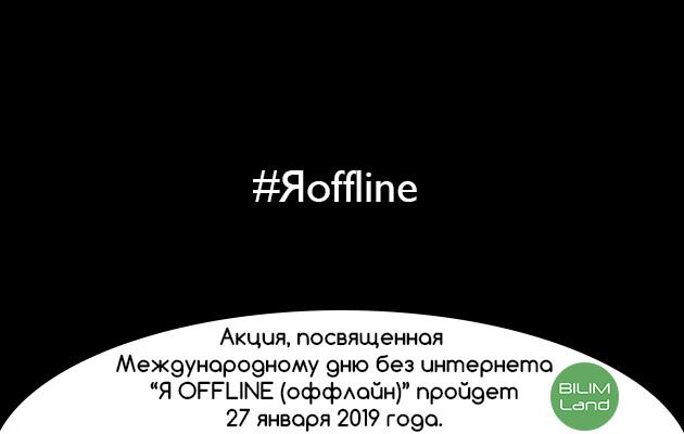 """Акция, посвященная Международному дню без интернета """"Я OFFLINE (оффлайн)"""" пройдет 27 января 2019 года."""