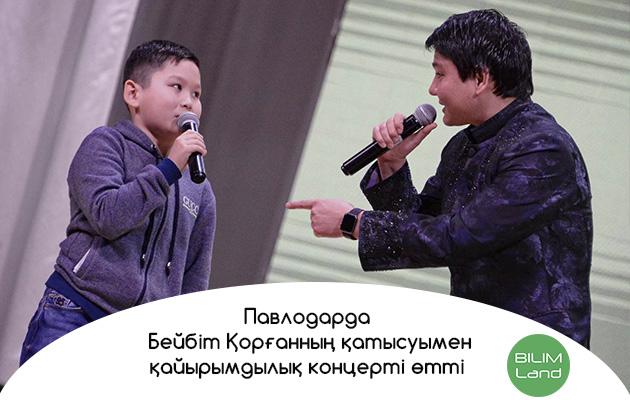 Павлодарда Бейбіт Қорғанның қатысуымен балаларға арналған қайырымдылық концерті өтті
